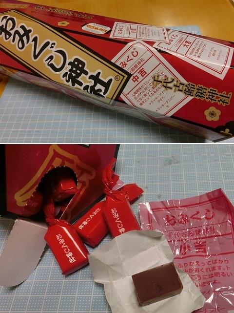 おみくじ神社ジャンボ チョコレート @芥川製菓(株)
