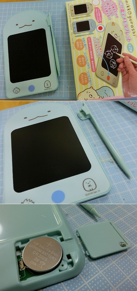 Sumikko gurashi ほっこり電子メモタブレット