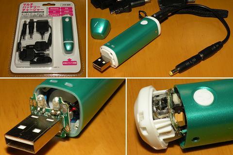 USB接続 マルチバッテリーチャージャー