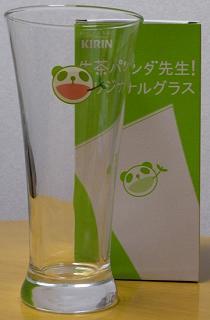 生茶パンダ先生!オリジナルグラス