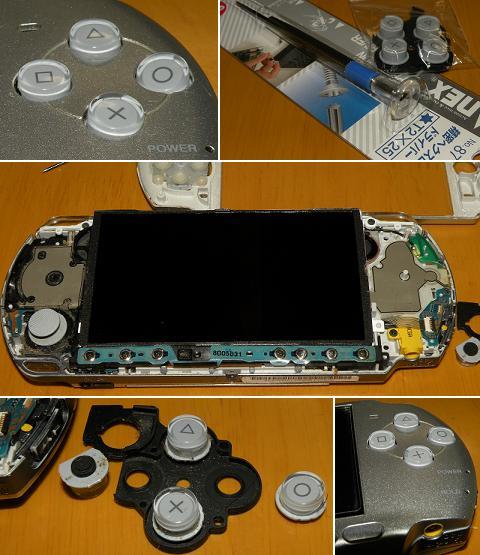 PSP-3000 ○×ボタン(アクションボタン)交換