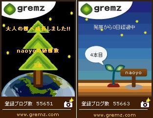 4本目発芽 gremzグリムス