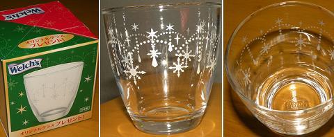 Welch's ウェルチ オリジナルグラス