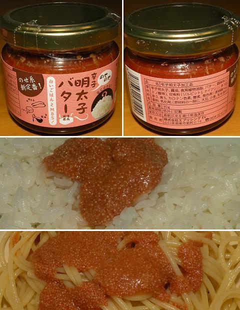 のせのせ辛子明太子バター醤油