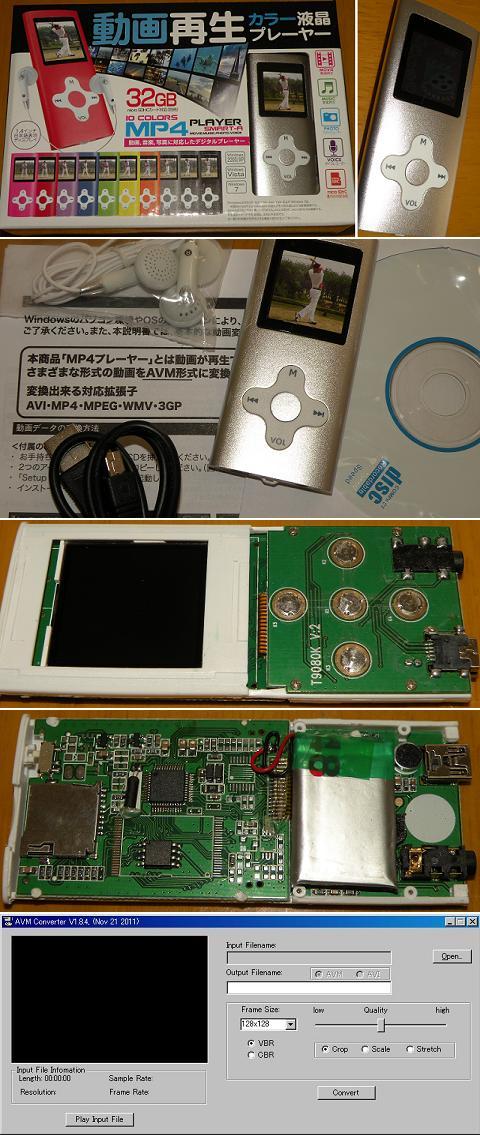 動画再生カラー液晶プレーヤー MP4 PLAYER