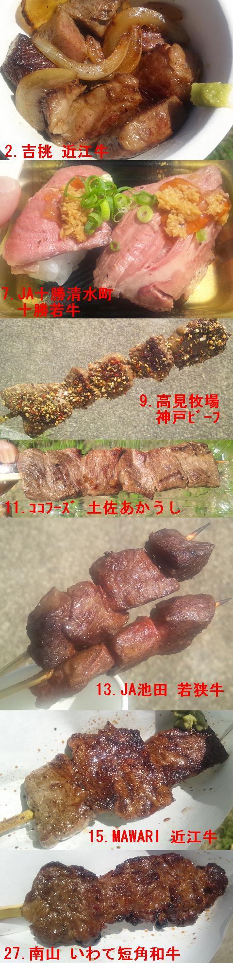 牛肉サミット2012 @滋賀県大津港一帯