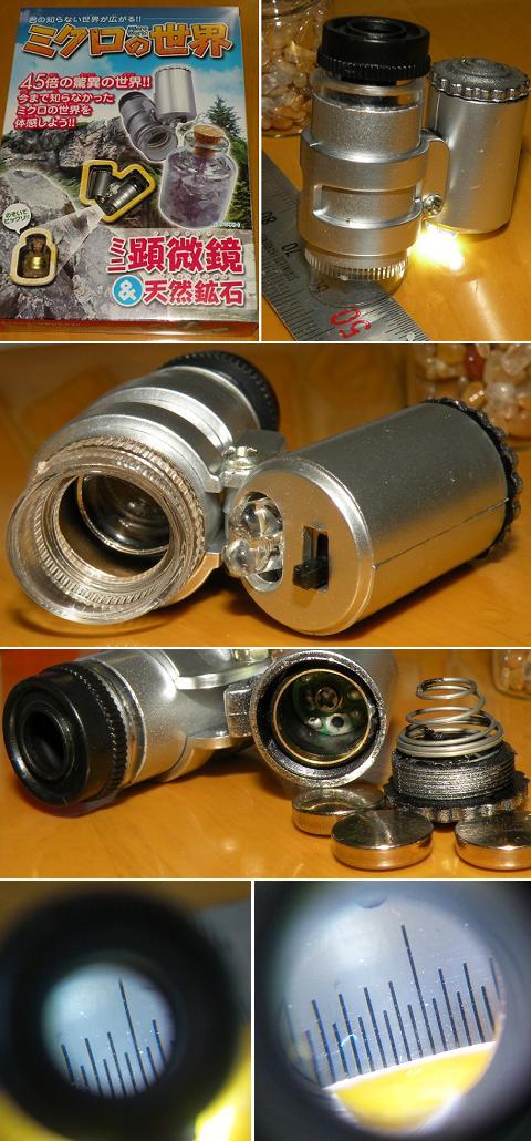 ミクロの世界 ミニ顕微鏡&天然鉱石