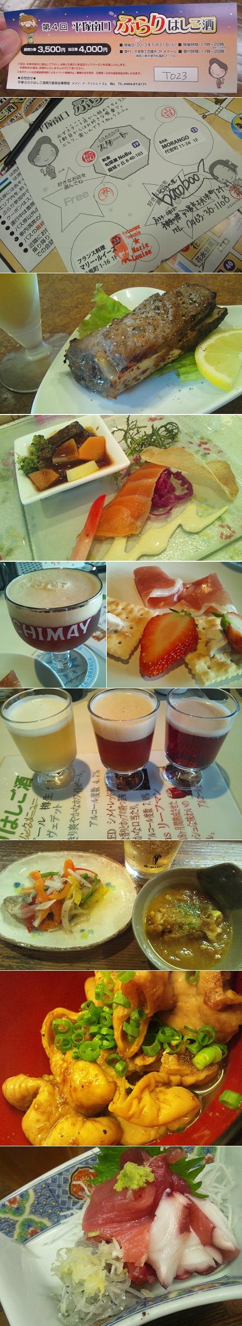 第4回 平塚南口 ぶらりはしご酒