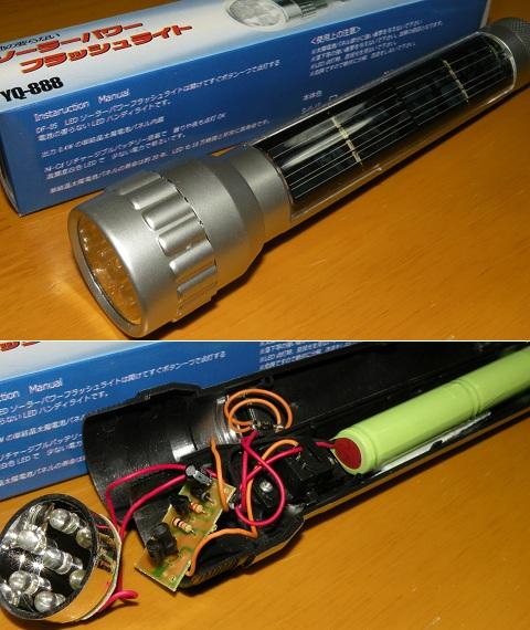 ソーラーパワー フラッシュライト YQ-888
