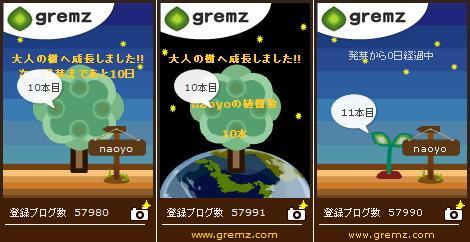 10本目の大人の樹&11本目発芽 gremzグリムス