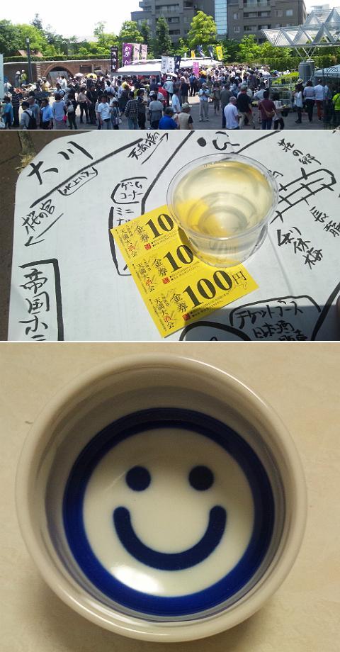 大阪地酒 天満大酒会
