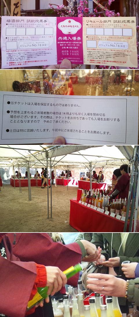 第7回 天満天神梅酒大会 2013