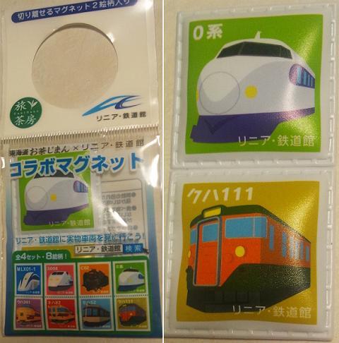 コラボマグネット @東海道お茶じまん×リニア・鉄道館