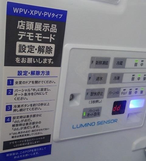 冷蔵庫 WPV・XPV・PVタイプ デモモード @Panasonic
