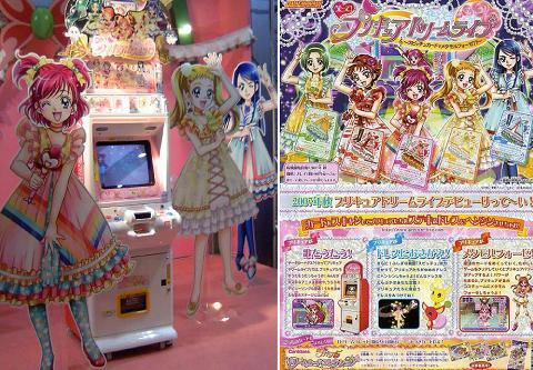 【うたってプリキュアドリームライブ】データカードダス