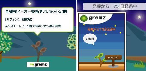 gremz6本目75日経過・・・枯れている