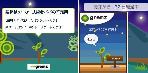 【gremz:成長 再開】