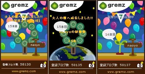 15本目の大人の樹&16本目発芽 gremzグリムス