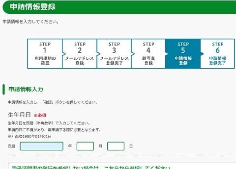 kojinbango-card-shinsei.jpg