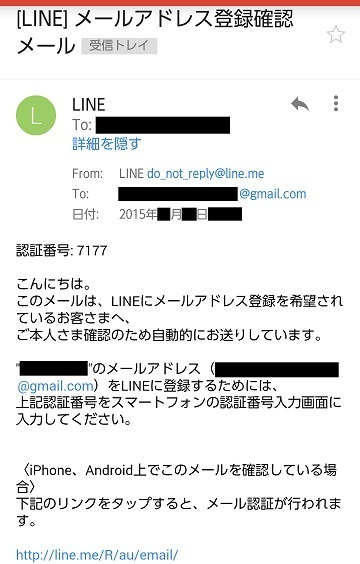 LINEからメールアドレス登録確認メールが来た