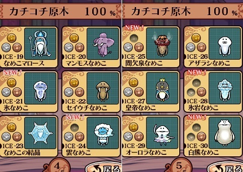 nameko_ICE-30.jpg