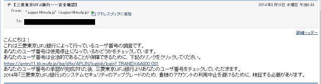 三菱東京UFJ銀行ーー安全確認