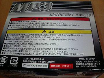 デジタルMP3プレーヤーV1_22