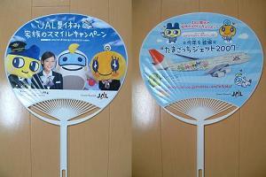 JAL2007_natsu