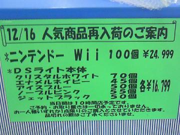 Wii_予告