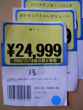 Wii_予約券