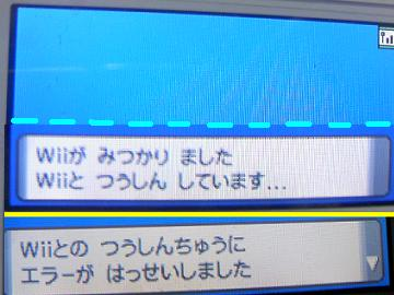 Wii_エラー