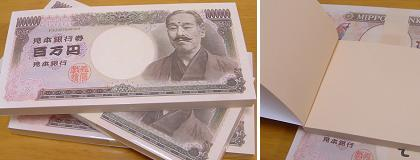 百万円札_01