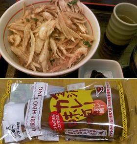 白海老のかき揚げ丼+金沢・カレー味噌