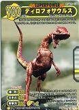ダイノキング10弾_スーパーパワーのディロフォサウルス