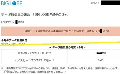 BIGLOBE_WiMAX2+over.jpg