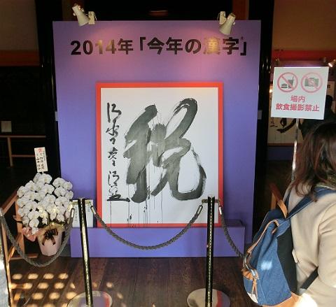 2014年 今年の漢字「税」 @清水寺