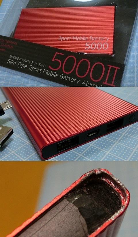 超薄型モバイルバッテリーアルミ