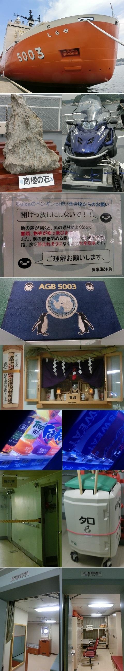 砕氷艦しらせ AGB5003