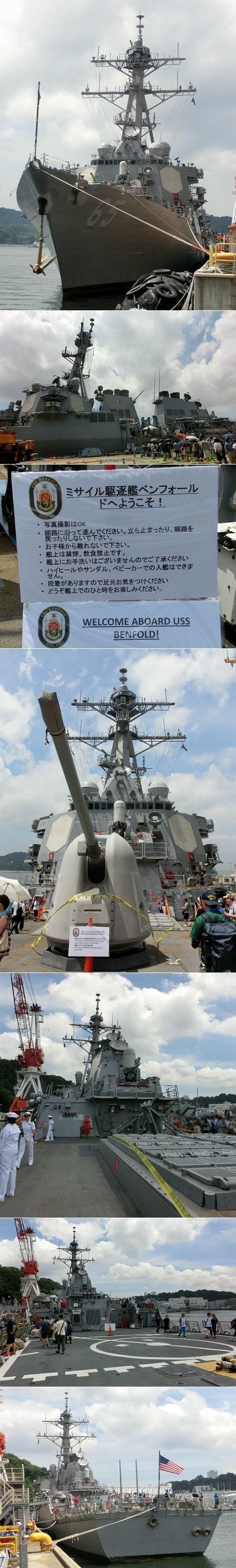 ミサイル駆逐艦ベンフォールド(BENFOLD) DDG65