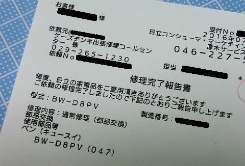 CIMG_BW-D8PV.jpg
