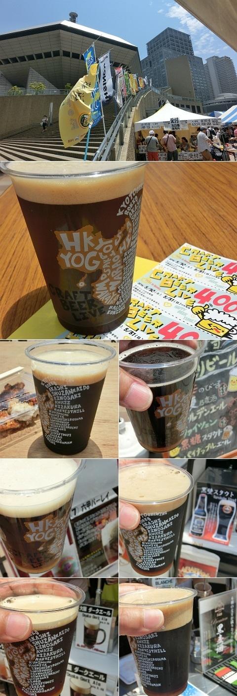 Craft Beer Live 2015 (関西地ビールまつり) @湊町リバープレイス