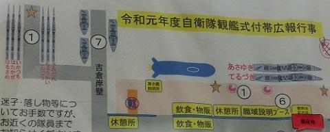 フリートウィーク2019横須賀 案内図