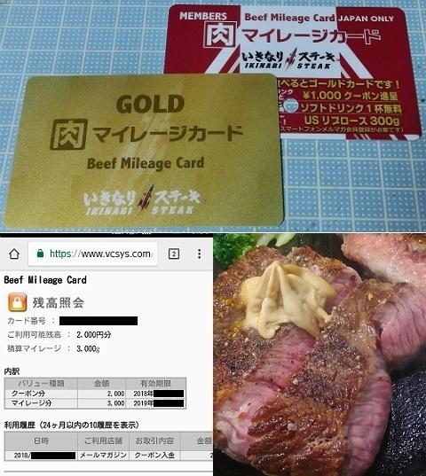 肉マイレージカード・ゴールドカード @いきなり!ステーキ