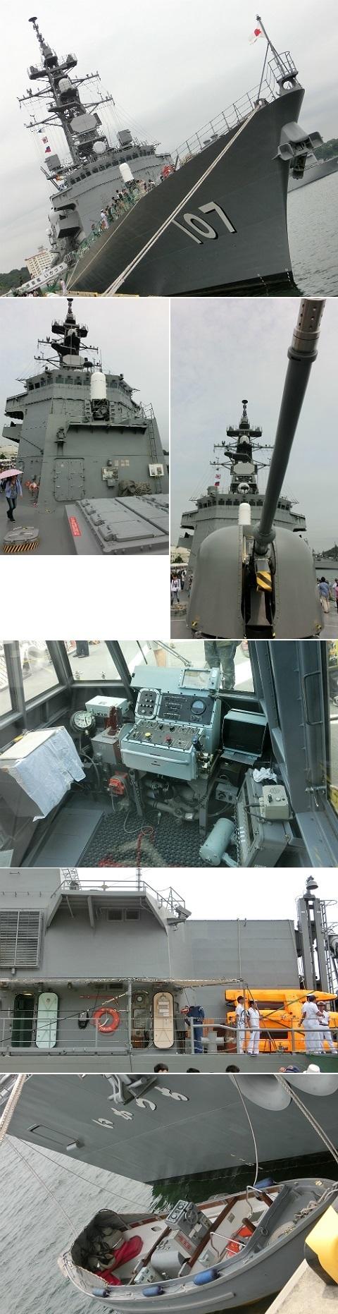 護衛艦「いかづち」 その1