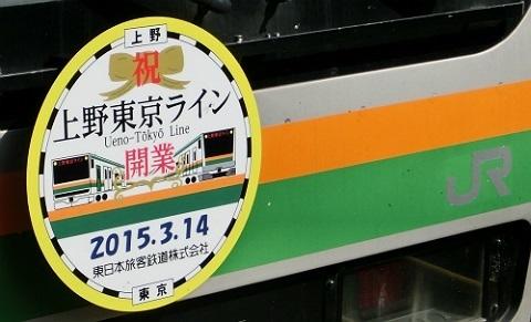 2015.3.14 上野東京ライン開業