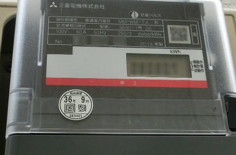 でんき家計簿 @東京電力