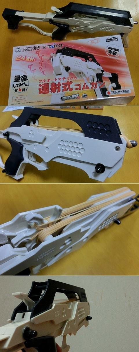 ニコニコ動画×TAiTO フルオートマチックの連射式ゴムガン Yeti24-PZ 量産してみた。第4弾!
