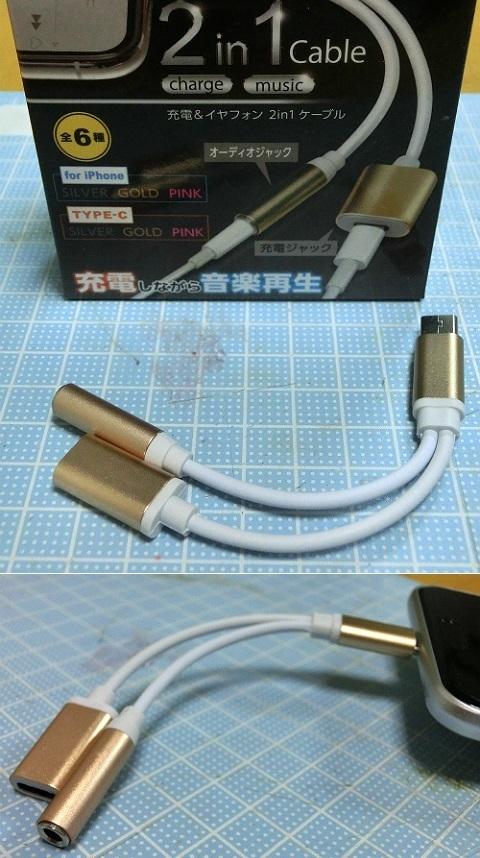 充電&イヤフォン 2in1ケーブル