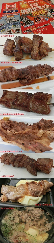 第5回 牛肉サミット2015