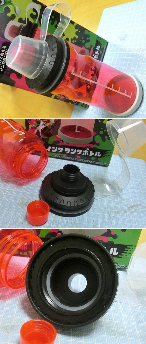 スプラトゥーン2 インクタンクボトル